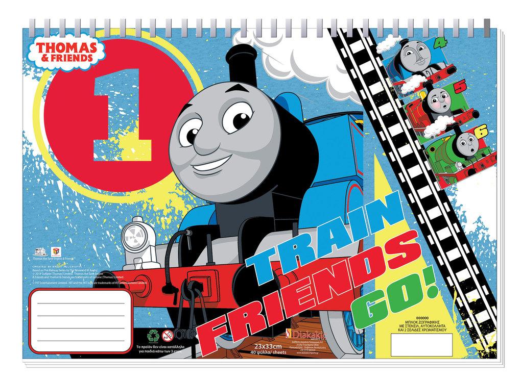 ΜΠΛΟΚ ΖΩΓΡΑΦΙΚΗΣ THOMAS THE TRAIN 40 ΦΥΛΛΩΝ ΜΕ ΑΥΤΟΚΟΛΛΗΤΑ-ΣΤΕΝΣΙΛ- 2 ΣΕΛΙΔΕΣ ΧΡΩΜΑΤΙΣΜΟΥ, 23X33 ΕΚ.