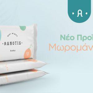 Agnotis Μωρομάντηλα pocket 12pcs (2+1)