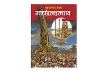 Sahakaalka Devta Machhindranath (Tej Prakash Shrestha)