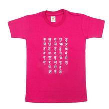 Pink 'Ka Kha Ga' Printed T-shirt For Boys