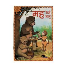 Madhu BechWal Bhalu