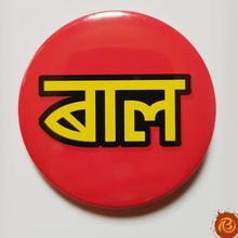 Baal Badge