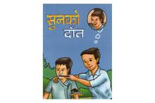 Sun ko Daant (Sudha Risal Sharma)