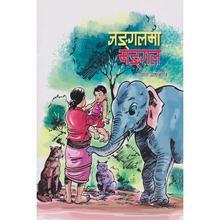 Jungle ma Mangal (Baal Chitra Katha) by Jyoti Adhikari