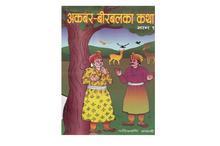 Akabar Birabal ka Katha Bhag 1