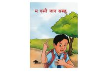 Ma Eklai Jaan Sakchhu (Tej Prakash Shrestha)