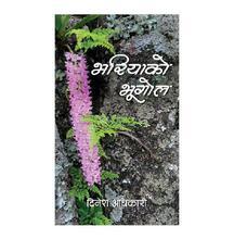 Bhariya Ko Bhugol