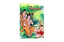 Baal Ramayan - Tikaram Sharma Rijal
