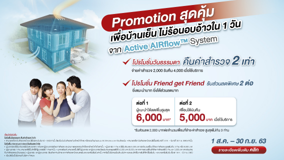 WORKDAY! Promotion Active AIRflow