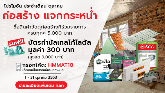 promotion_cover_568_October_วัสดุก่อสร้าง.png