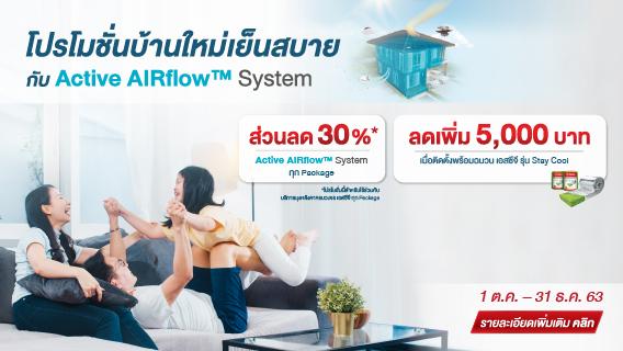 บ้านใหม่เย็นสบาย กับ Active AIRflow System