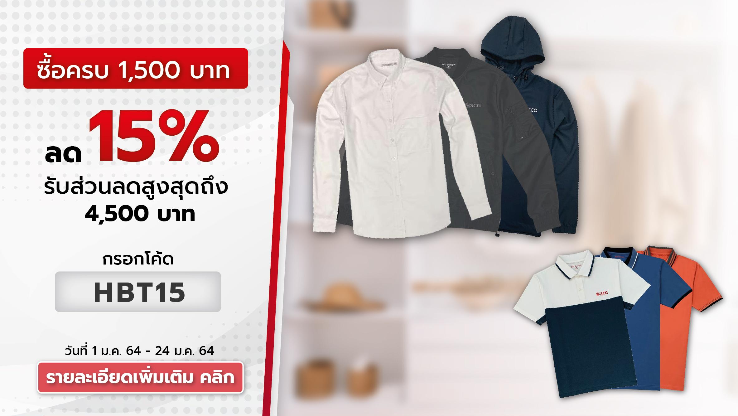 เสื้อ Boutique-02.jpg