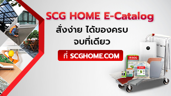 SCG HOME E-CATALOG