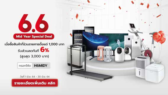 6.6 Mid Year Special Deal