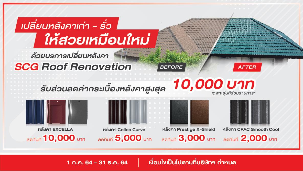 เปลี่ยนหลังคาให้บ้านสวย ด้วยทีมงานคุณภาพจาก SCG Roof Renovation