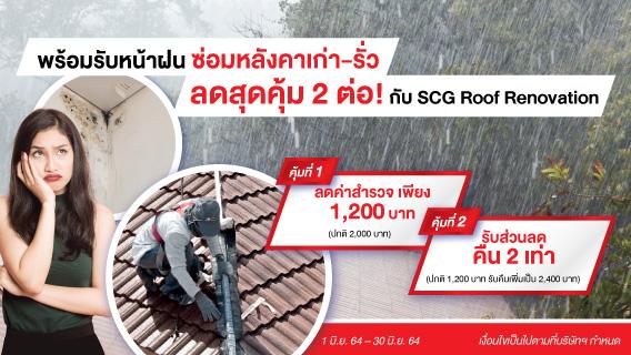 พร้อมรับหน้าฝน ซ่อมหลังคาเก่า-รั่ว หายชัวร์ไม่รั่วซ้ำ กับ SCG Roof Renovation ลดสุดคุ้มถึง 2 ต่อ