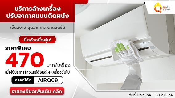 ยิ่งล้าง ยิ่งคุ้ม! ล้างแอร์เพียง 470 บาท/เครื่อง จากปกติ 650 บาท/เครื่อง