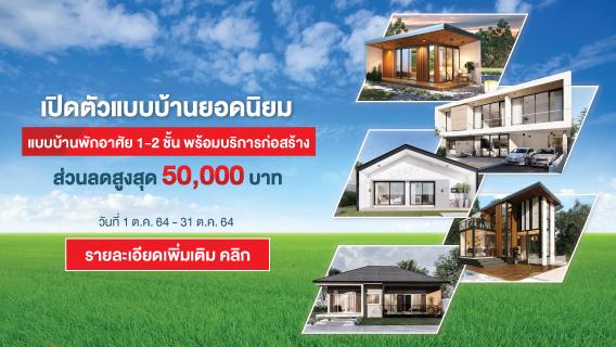 แบบบ้านพร้อมบริการก่อสร้างยอดนิยม พร้อมส่วนลดสูงสุด 50,000 บาท