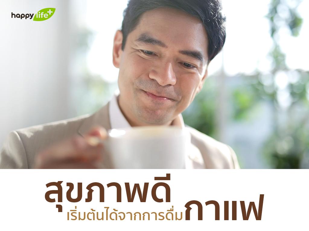 สุขภาพดีเริ่มต้นได้จากการดื่มกาแฟ