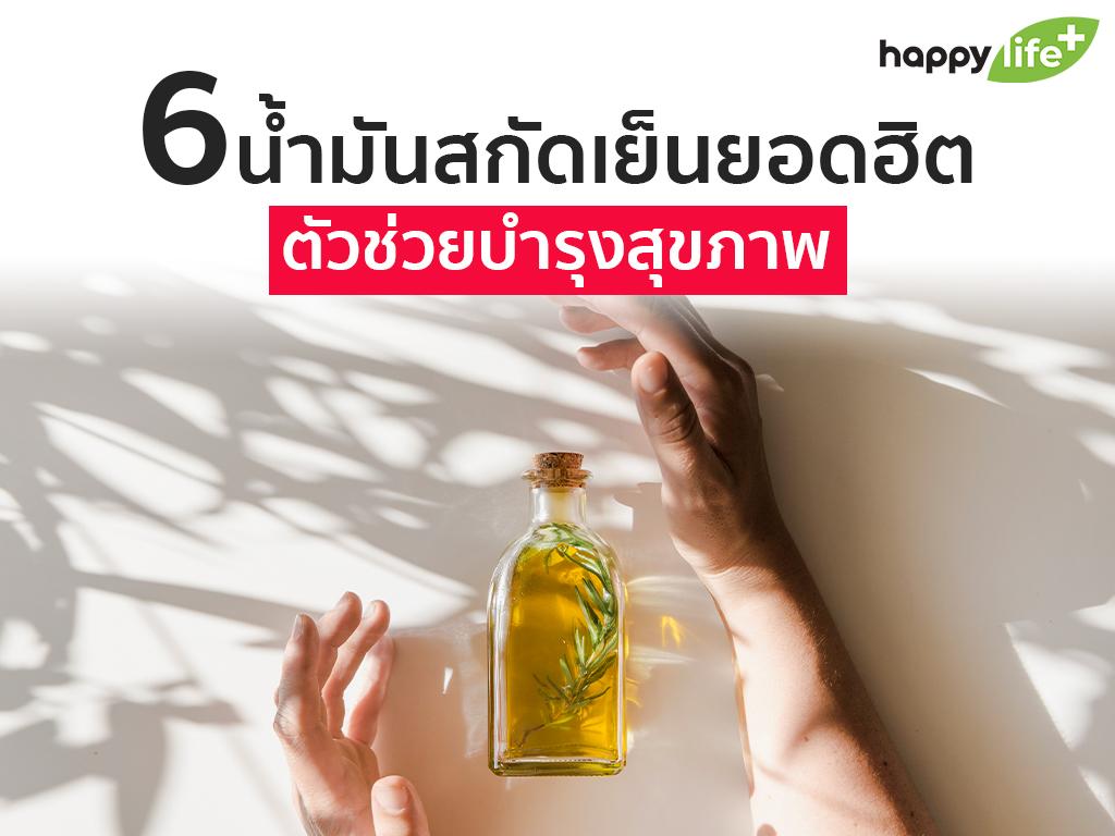 6 น้ำมันสกัดเย็นยอดฮิตช่วยบำรุงสุขภาพ
