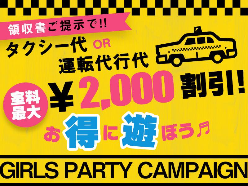 タクシー代キャッシュバックキャンペーン