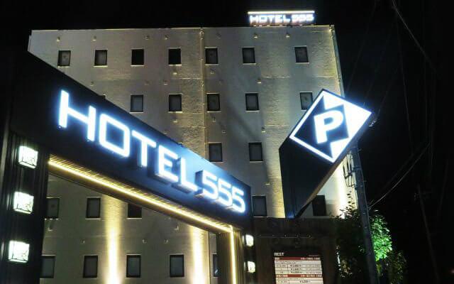 HOTEL 555 秦野(ホテルスリーファイブ秦野)
