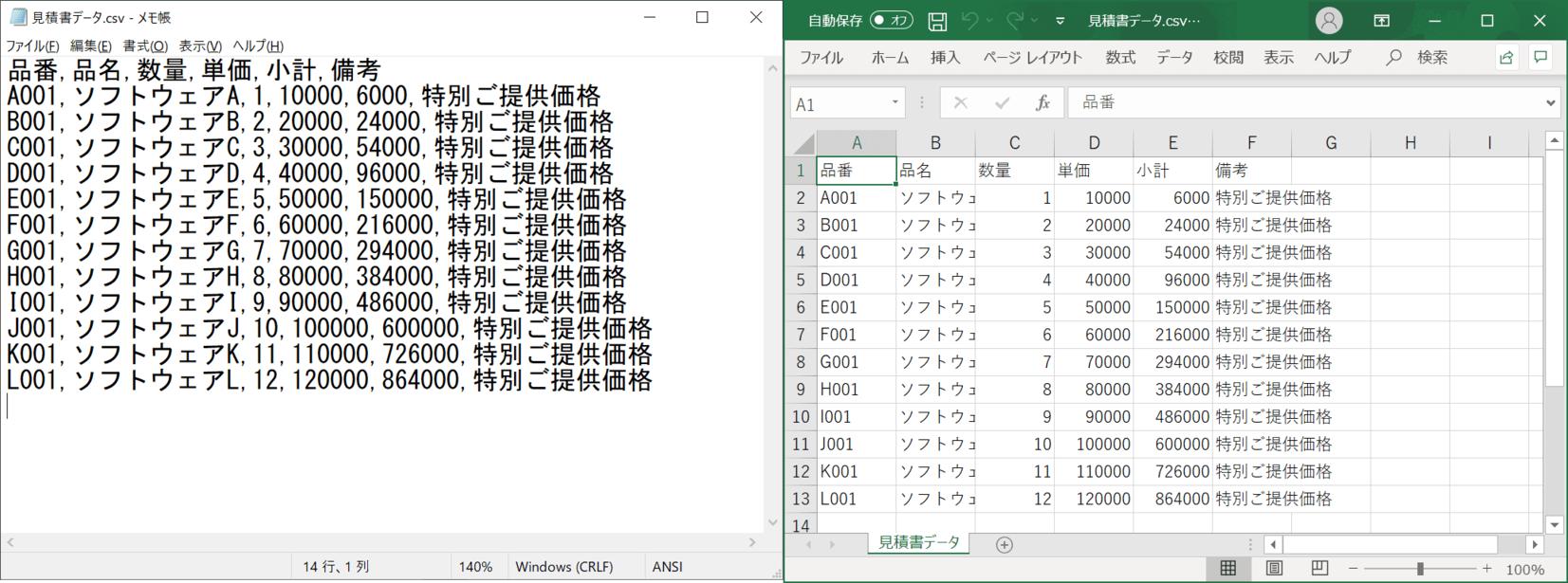 文字 コード 帳 メモ
