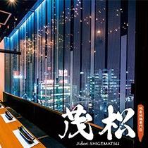 新宿百景×名古屋コーチン 茂松 新宿本店