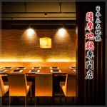 薩摩地鶏と個室居酒屋 藁火 新宿店(ワラビ)