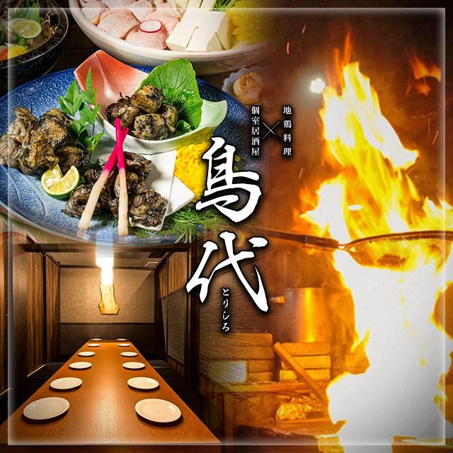 地鶏料理×個室居酒屋 鳥代 高田馬場店