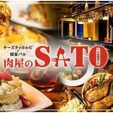 チーズタッカルビ&個室バル 肉屋のSATO
