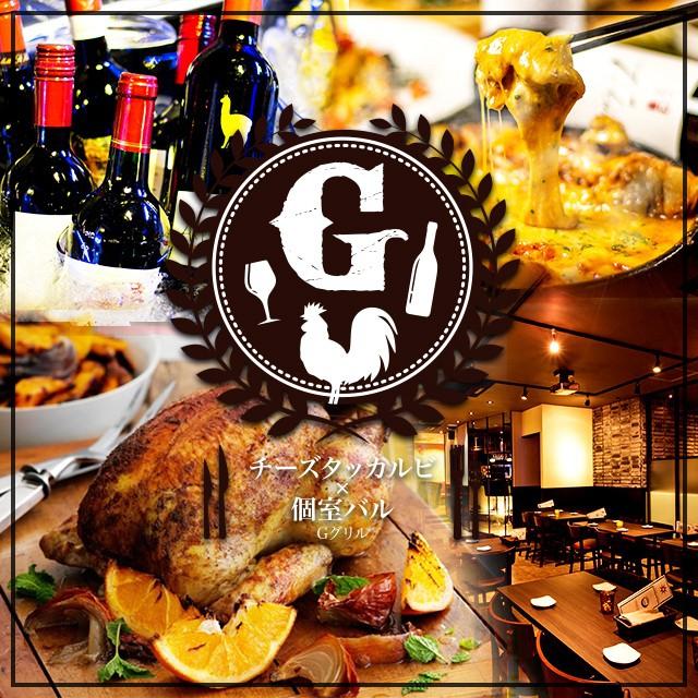 チーズタッカルビ×肉バル Gグリル 田町店