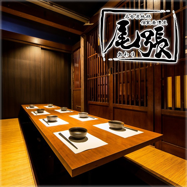 じどり個室dining 尾張 栄錦通り店