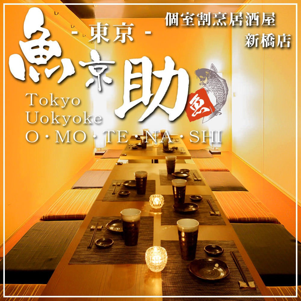 【休業中】個室居酒屋 魚京助 新橋店