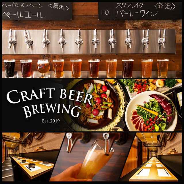 CRAFT BEER BREWING 名駅