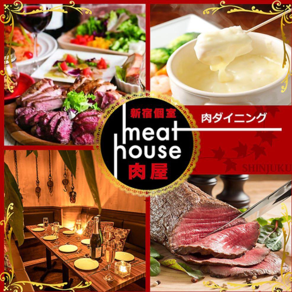 個室肉バル ミートハウス新宿東口店