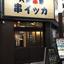 串イッカ 梅田東通り店