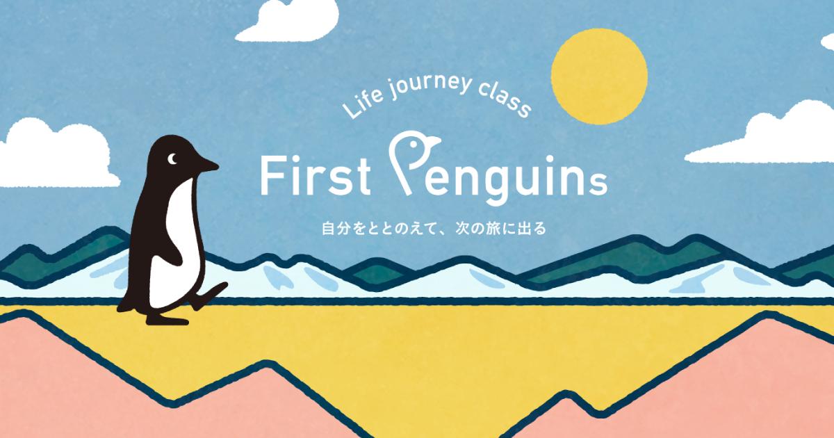 First Penguins LP制作