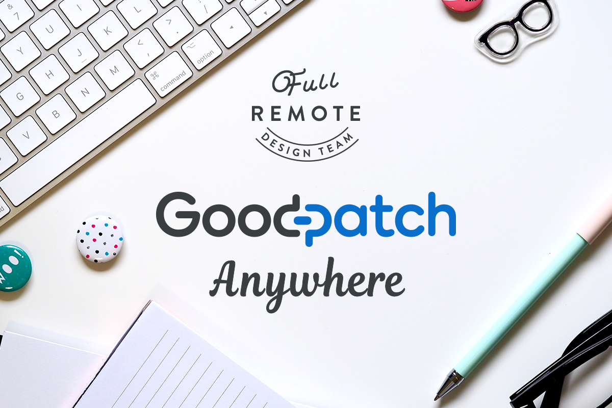 goodpatch anywhere フルリモートデザインチーム