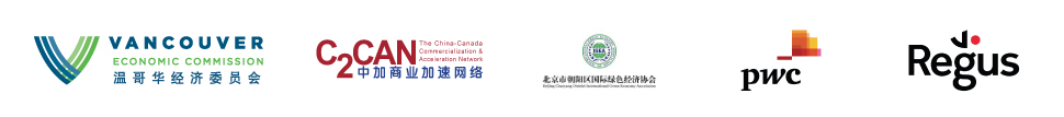 2018 Canada–China Green Economy and Service Innovation Forum | December 4 2018 | Vancouver Economic Commission | Asia Pacific Centre
