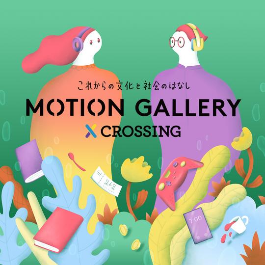 MOTION GALLERY CROSSING (モーションギャラリークロッシング)