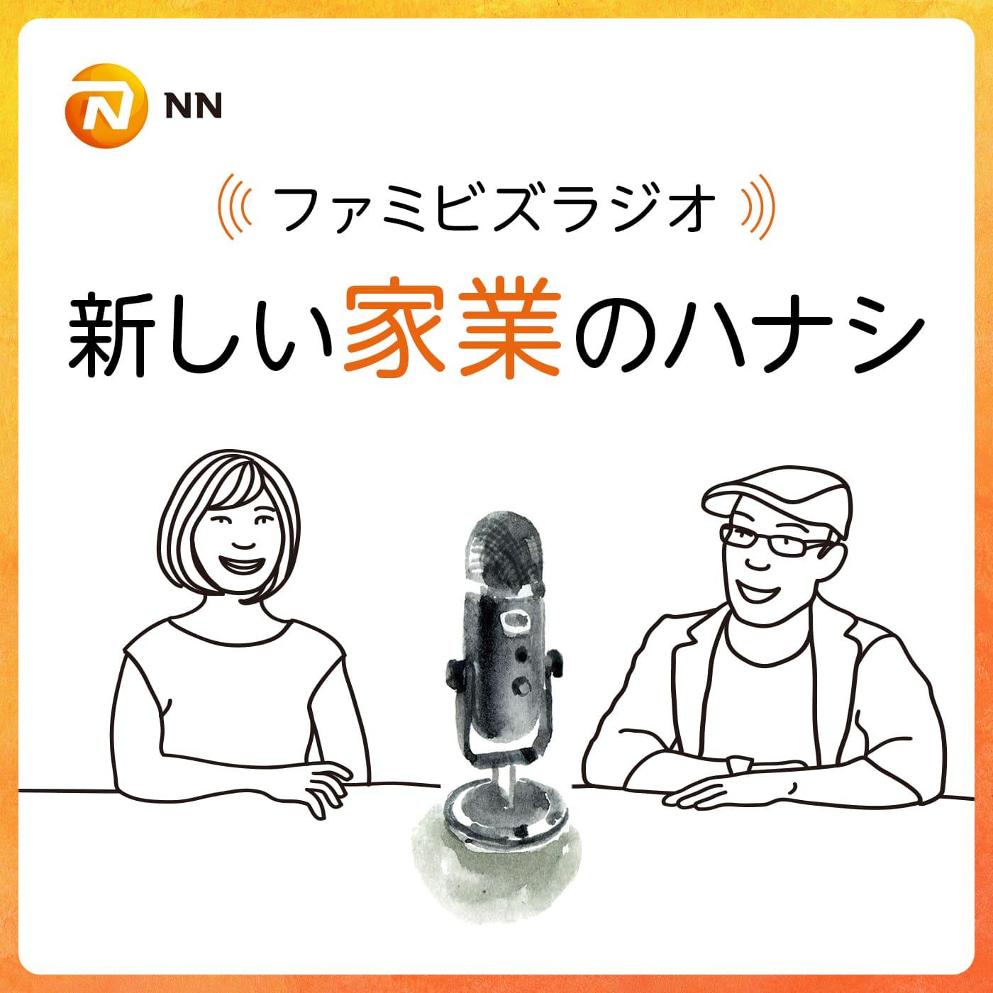 ファミビズラジオ - 新しい家業のハナシ