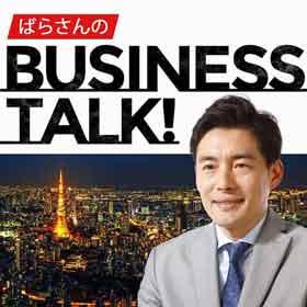 ばらさんのビジネストーク!