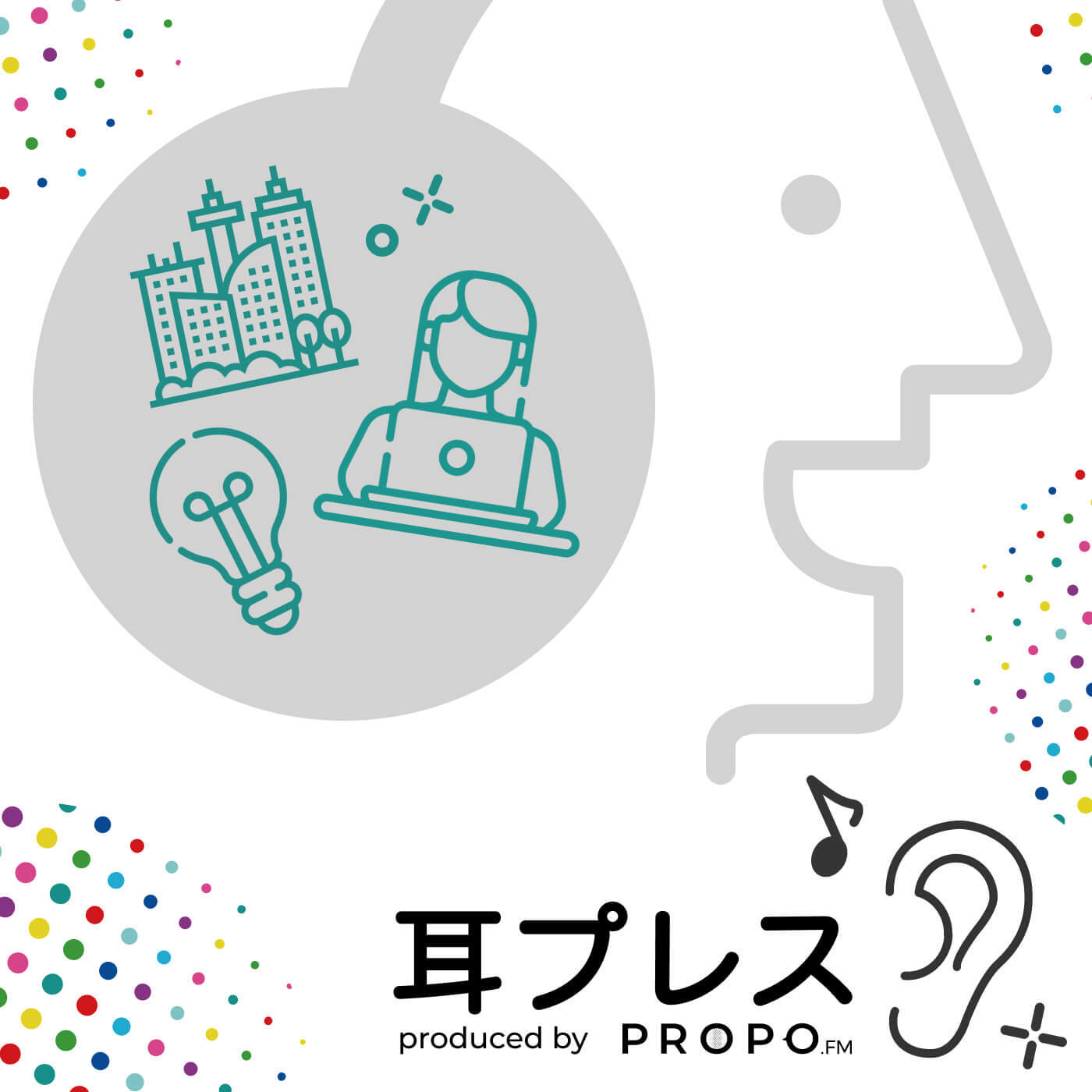 耳プレス by PROPO.FM