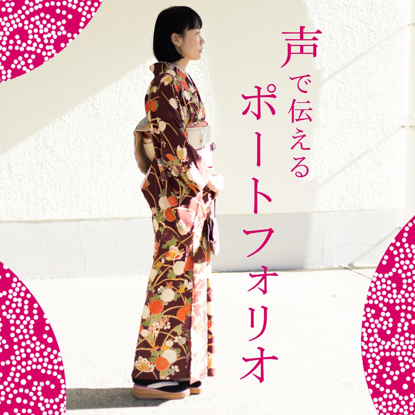 cocon 富川蕗子 『 声で伝えるポートフォリオ 』