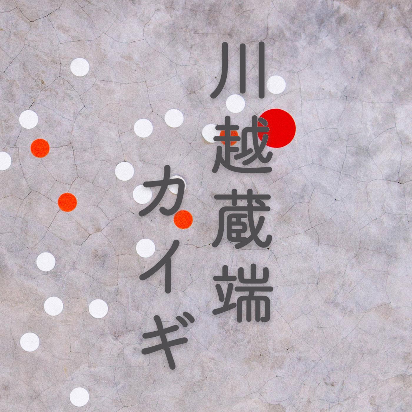 川越蔵端ラジオ〜蔵端人の声〜