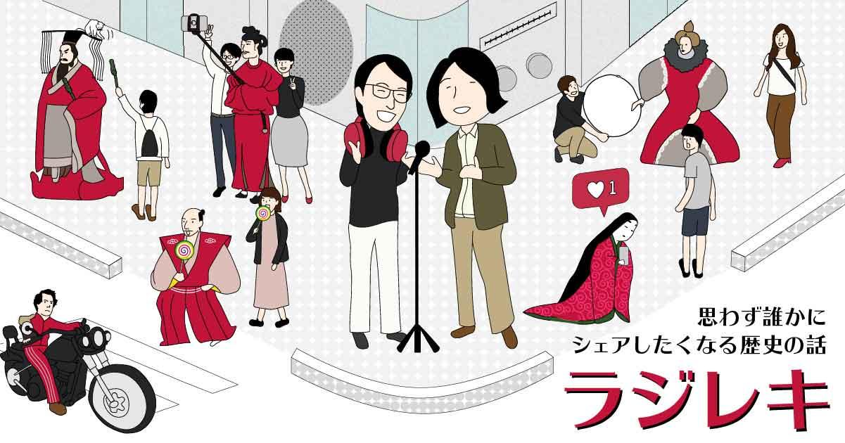 ラジレキ 〜ラジオ歴史小話〜 | ポッドキャスト(Podcast)