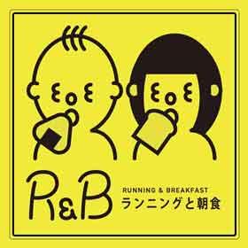 ランニングと朝食 (R&B)ポッドキャスト