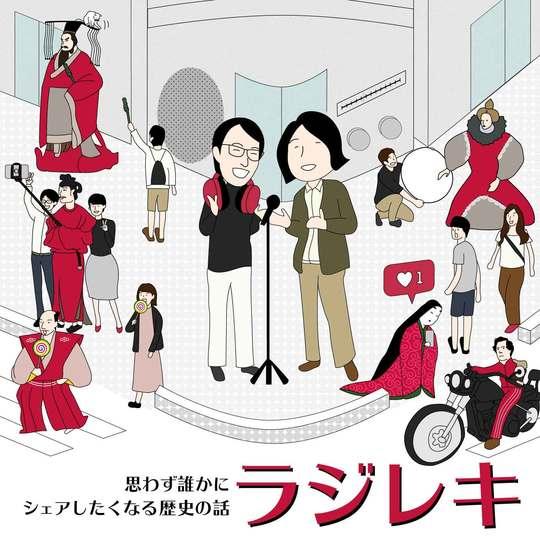 ラジレキ 〜ラジオ歴史小話〜