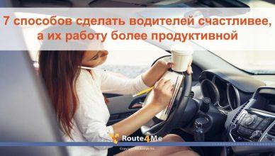 7 способов сделать водителей счастливee, а их работу более продуктивной